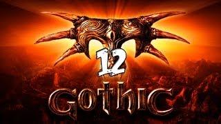 #12 [Рецепт для Декстера] Gothic I/ Готика 1