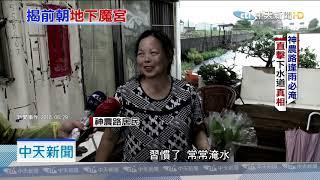 20190704中天新聞 揭露高雄下水道秘辛!景象怵目驚心