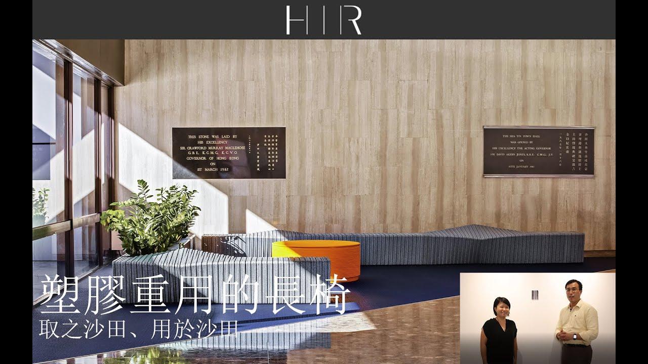 HIR 建築設計室 - 塑膠重用的長椅 (取之沙田、用於沙田)