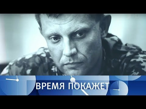 Убийство главы ДНР.