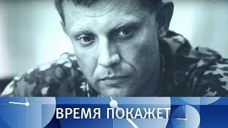 Убийство главы ДНР. Время покажет. Выпуск от 03.09.2018
