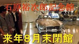 http://bit.ly/29Odnzg 石原裕次郎記念館 来年8月末閉館 北海道 小樽!...