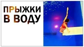 Галилео. Прыжки в воду