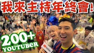 我來主持年終派對,超過200多YouTuber,到底有多瘋狂呢?!【劉沛 VLOG】 thumbnail