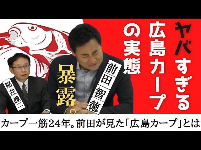 【カープ一筋24年】孤高の天才 前田智徳が見てきた「広島カープ」とは。ヤバすぎる実態とは!?