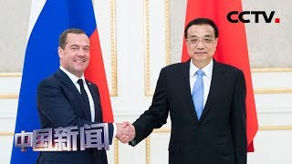 [中国新闻] 李克强会见俄罗斯总理梅德韦杰夫   CCTV中文国际