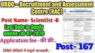 DRDO – Recruitment and Assessment Centre (RAC) 2020,Post- 167 संपूर्ण जानकारी..