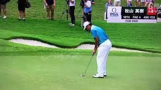 松山英樹・第99回全米プロゴルフ選手権2日目 18Hバーディパット逃すも1位Tでホールアウト! 松山英樹 検索動画 9