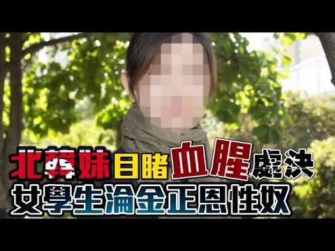 北韓妹目睹血腥處決 女學生淪金正恩性奴 | 台灣蘋果日報