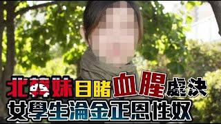 北韓妹目睹血腥處決 女學生淪金正恩性奴 | 台灣蘋果日報 thumbnail