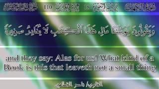 ناصر القطامي - سورة الكهف | Nasser Al-Qatami - Surah Al-Kahf