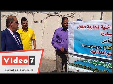 انطلاق مبادرة -الشعب يأمر- لمحاربة الغلاء برعاية مديرية أمن بورسعيد  - 20:21-2017 / 9 / 12