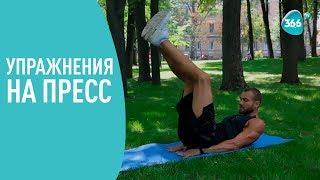 ТОП 5 УПРАЖНЕНИЙ ДЛЯ ПРЕССА от фитнес-тренера Дмитрия Мамонтова