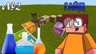 Гайд по химии в Minecraft 1.3 #2 ¦ Майнкрафт 1.3 обзор