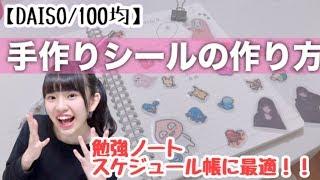 【DAISO】手作りシールの作り方!勉強ノートなどにおすすめ☆