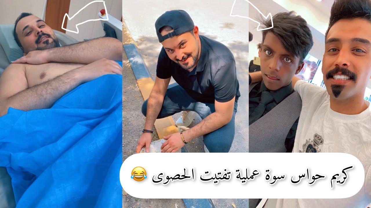 عملية كريم حواس وستوريات سجاد سلمان و الولد راحو ويا للمستشفى تحشيش هههه