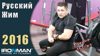 Пончик, 150 кг. Чемпионат IRONMAN по Русскому жим