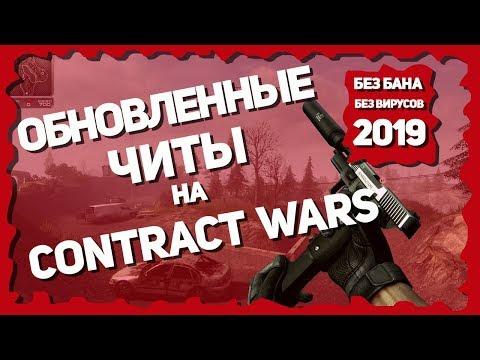 ОБНОВЛЕННЫЕ ЧИТЫ НА CONTRACT WARS 2020 | БЕСПЛАТНО | БЕЗ ВИРУСОВ