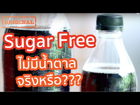 Sugar Free ไม่มีน้ำตาล จริงหรือ   รู้หรือไม่ - DYK - วันที่ 11 Jul 2019