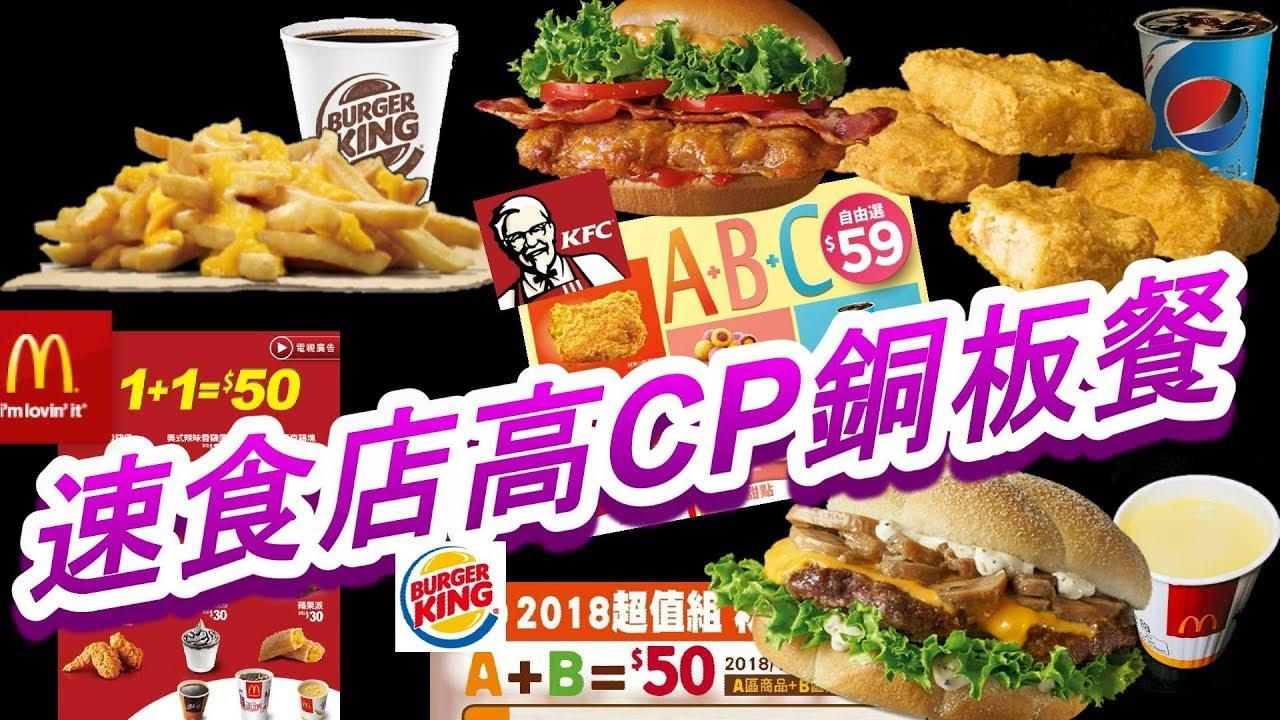 【優惠家】速食店高CP銅板餐!!  漢堡王 肯德基 麥當勞組合餐優惠burger king   - YouTube