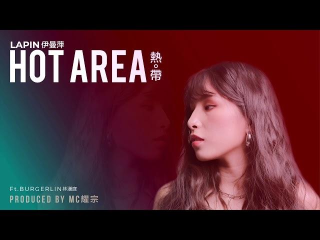 【熱帶 Hot Area】- 曼萍 Lapin , 林漢庭 Burger Lin (Audio)