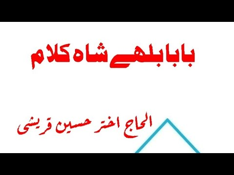 Kalam Hazrat Bulleh Shah in voice of (Alhaj Akhtar Hussain Qureshi) PART-2