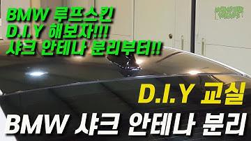 BMW 샤크 안테나 분리 방법 - 5시리즈 랩핑 DIY