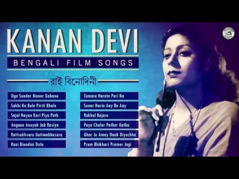 Superhit Kanan Devi Bengali Songs | Best of Kanan | Old Bengali Songs