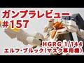 ガンプラレビュー#157 [HGRG 1/144 CAMS-03 エルフ・ブルック(マスク専用機)]