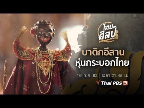 บาติกอีสาน, หุ่นกระบอกไทย - วันที่ 16 Jul 2019
