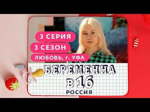 Смотрю Беременна в 16. Россия | 3 сезон, 3 выпуск | Любовь, Уфа реакция