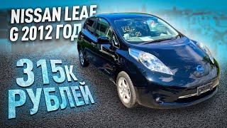 АВТО-ТОП 2020‼️ Nissan Leaf G 2012 год, ZE0 ВВБ 9, 57.000 пробег, 315.000 рублей!