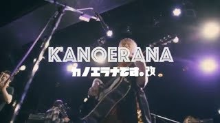 カノエラナ「カノエラナです。改」 Music Video