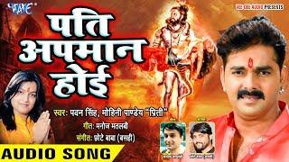 Pawan Singh (2018) सुपरहिट काँवर गीत - Pati Apmaan Hoi - Mohini Pandey