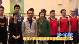 校慶籃球邀請賽 - 第一場