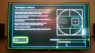 Як налаштувати картинку Full HD/4K Телевізора для PS4, PS4Pro, Xbox One, Xbox One X і Blu-Ray плеєра.