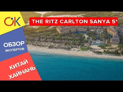 The Ritz Carlton SANYA 5 Китай, Хайнань, Санья - обзор отеля