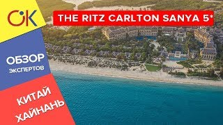 The Ritz Carlton SANYA 5 Китай, Хайнань, Санья - обзор отеля