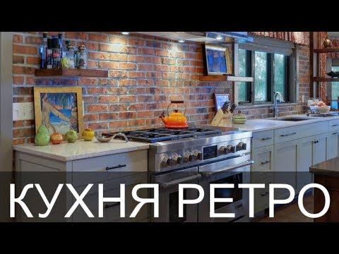 УНИКАЛЬНЫЙ РЕТРО ДИЗАЙН-ПРОЕКТ КУХНИ / СОЧЕТАНИЕ МЕТАЛЛА, ДЕРЕВА И КИРПИЧА
