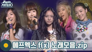Download lagu 🔮 f(x)=ME(YOU)=너와 나의 함수 | 에프엑스 f(x) 노래모음집 | KBS 방송
