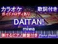 【カラオケ】DAITAN! / miwa /ダイタン/みわ(ドラマ「妖怪シェアハウス」主題歌)【ガイドメロディあり歌詞ピアノ鍵盤付きフル full】