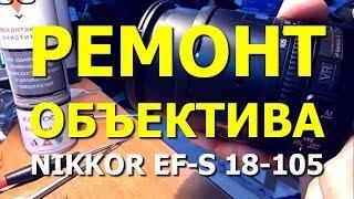 Жөндеу объектива Nikon Nikkor EF-S 18-105. Подклинивает ұлғайған кезде (Repair lens. Wedged)