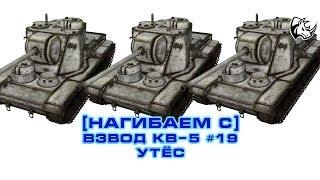 █▬█ █ ▀█▀ [Нагибаем с] Взвод КВ-5 #19: Утёс