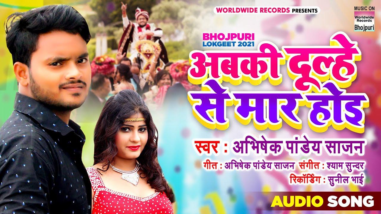 #Abhishek Pandey Sajan | Abki Dulhe Se Maar Hoi | अबकी दूल्हे से मार होइ | Bhojpuri Lokgeet 2021