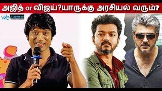 Ajith or Vijay? Who will be successfull in politics? - S J Surya shocking answer | Viral Speech