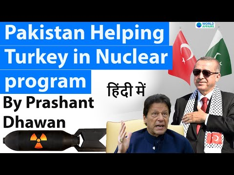 Pakistan Helping Turkey in Nuclear Weapons Program  #UPSC #IAS