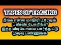 Types of Trading - Share Trading in Tamil