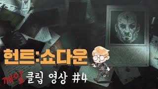 데드아이 헤드샷 - 헌트:쇼다운 깨알 클립 영상 #4 …