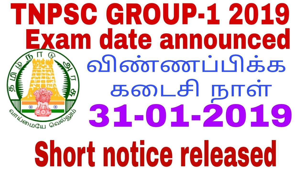 TNPSC Group 1 2019 exam date announced || Short notice released
