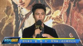 寻龙诀  新闻发布会2  - Mojin The Lost Legend Press Conference 2